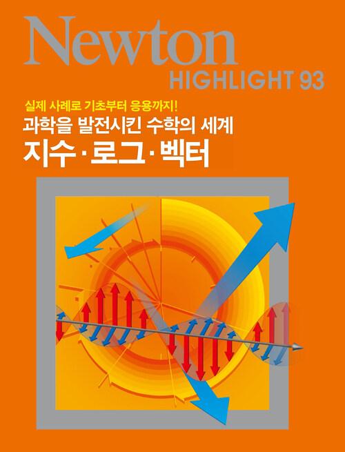 지수ㆍ로그ㆍ벡터 : 과학을 발전시킨 수학의 세계 - Newton Highlight 93