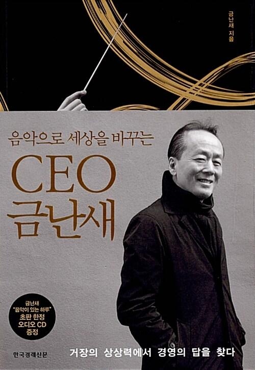 [중고] CEO 금난새