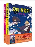 [세트] 꼬마 흡혈귀 1~2 세트 - 전2권