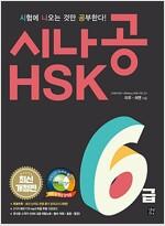 시나공 新HSK 6급 (본책 2권 + 소책자 1권)