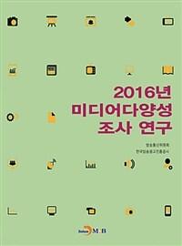 2016년 미디어다양성 조사 연구