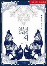 [세트] [BL] 얼음과 늑대의 피 (외전 포함) (총4권/완결)