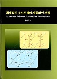 체계적인 소프트웨어 제품라인 개발