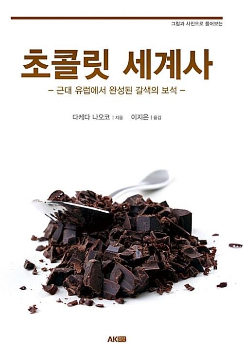 그림과 사진으로 풀어보는 초콜릿 세계사