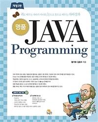 (명품) JAVA Programming : 귀로 배우는 자바가 아니라, 눈으로 몸으로 배우는 자바강좌 / 개정3판
