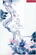 [BL] 꽃이 지기로서니 바람을 탓하랴 2 (완결)