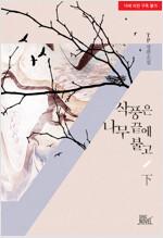 [BL] 삭풍은 나무 끝에 불고 2 (완결)