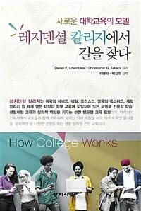 레지덴셜 칼리지에서 길을 찾다 : 새로운 대학교육의 모델
