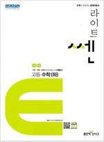 라이트 쎈 고등 수학 (하) (2020년용)