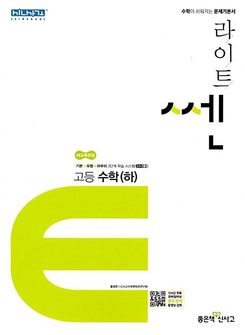 [중고] 라이트 쎈 고등 수학 (하) (2020년용)