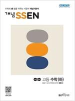 개념 SSEN 쎈 고등 수학 (하) (2020년용)