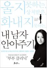 내 남자 안아주기 : 임상심리전문가 김선희의 부부 클리닉
