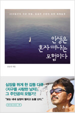 인생은 혼자 떠나는 모험이다 : 209일간의 극한 모험, 김승진 선장의 요트 세계일주