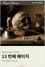 [세트] Mystr 컬렉션 첫10권 세트 (전10권)