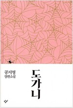 도가니 (100쇄 기념 특별개정판)