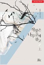 [세트] [BL] 삭풍은 나무 끝에 불고 (총2권/완결)
