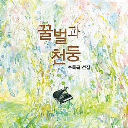 온다 리쿠의 장편소설 꿀벌과 천둥 수록곡 선집 [2CD]