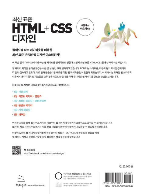 (6단계로 마스터하는) 최신 표준 HTML + CSS 디자인