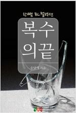 [세트] [BL] 송닷새 에디션 II : 한뼘 BL 컬렉션 (전10권)