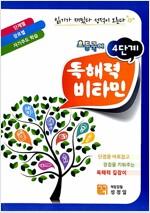 초등국어 독해력 비타민 4단계