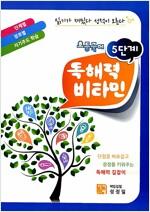 초등국어 독해력 비타민 5단계