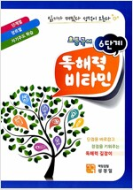 초등국어 독해력 비타민 6단계