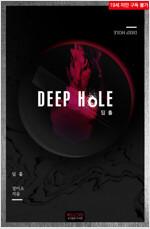 [BL] 딥 홀(Deep hole)