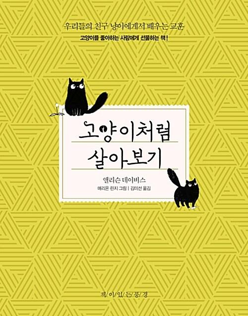 [중고] 고양이처럼 살아보기