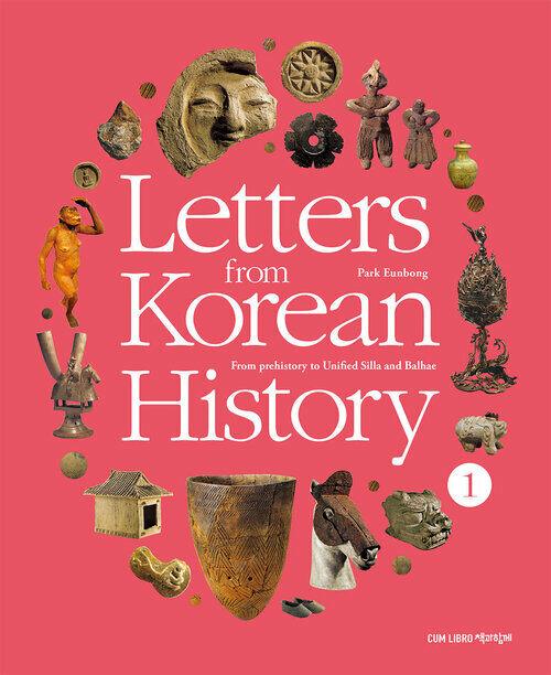 Letters from Korean History 한국사 편지 영문판 1
