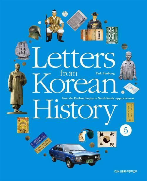 Letters from Korean History 한국사 편지 영문판 5
