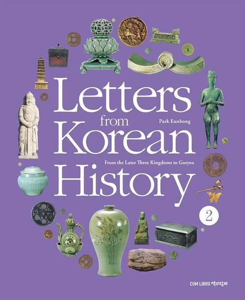 Letters from Korean History 한국사 편지 영문판 2