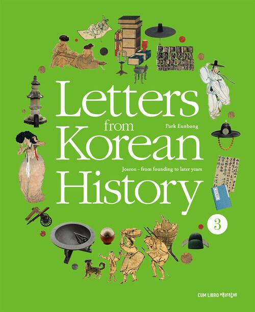 Letters from Korean History 한국사 편지 영문판 3