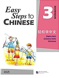 Easy Steps to Chinese3 (Workbook) (Simpilified Chinese) (Paperback)