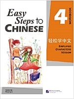 Easy Steps to Chinese 4 (Workbook) (Simpilified Chinese) (Paperback)