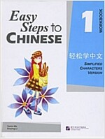 Easy Steps to Chinese 1 (Workbook) (Simpilified Chinese) (Paperback)