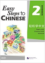 Easy Steps to Chinese 2 (Workbook) (Simpilified Chinese) (Paperback)