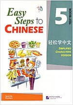 Easy Steps to Chinese 5 (Simpilified Chinese) (Paperback)