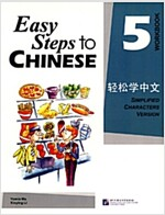 Easy Steps to Chinese 5 (Workbook) (Simpilified Chinese) (Paperback)
