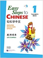 Easy Steps to Chinese Teacher's Book 1 (Incl. 1 CD) (Paperback)