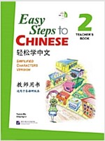 Easy Steps to Chinese Teacher's Book 2 (Incl. 1 CD) (Paperback)