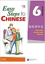 Easy Steps to Chinese Textbook 6 (Incl. 1cd) (Paperback)
