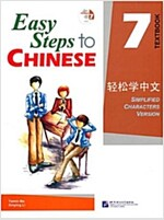 Easy Steps to Chinese Textbook 7 (Incl. 1cd) (Paperback)