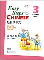 Easy Steps to Chinese Teacher's Book 3 (Incl. 1cd) (Paperback)