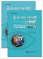 漢語新視界 : 大學漢語敎程 - 課堂用書第二冊(含課堂用書、MP3光盤、練習冊)