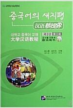 漢語新視界 : 大學漢語敎程 第三冊 課堂用書/練習冊 (Paperback + MP3 CD)