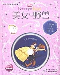 디즈니 CD Storybook : 미녀와 야수 (중영문판)
