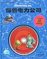 디즈니 CD Storybook : 몬스터 주식회사 (중영문판)