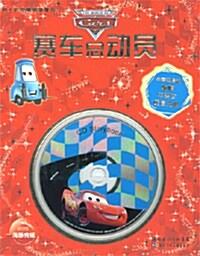디즈니 CD Storybook : 카 Car (중영문판)