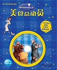 디즈니 CD Storybook : 라따뚜이 (중영문판)