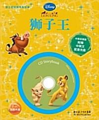 디즈니 CD Storybook : 라이온킹 (중영문판)